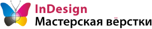 InDesign • Мастерская вёрстки